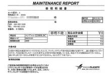エンブレムZ 2500LBC修理明細書
