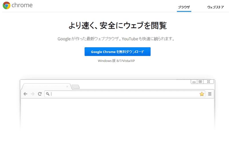 【最新版】Google Chromeのダウンロードは無 …