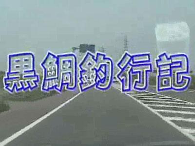 2003年6月7日新潟県直江津遠征黒鯛釣行