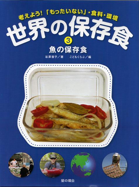 世界の保存食