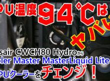 水冷CPUクーラー交換