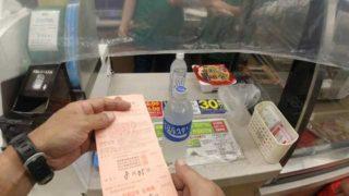 多摩川水系遊漁券