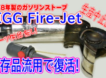 SIGG Fire Jetのリペア
